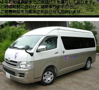 石和温泉駅まで送迎バスを運行しております。ご到着時間をホテル春日居までお知らせください