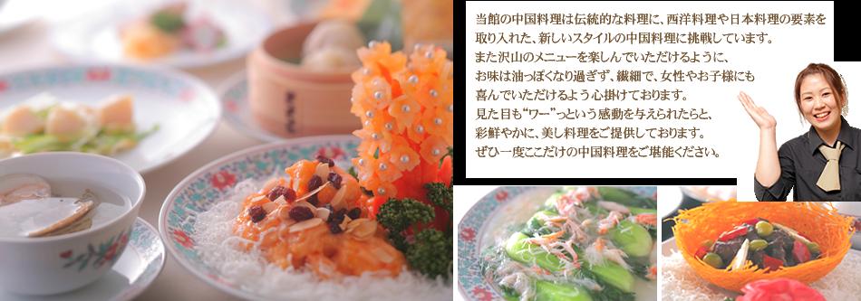 ホテル春日居の中国料理は新しいスタイルの中国料理に挑戦しています