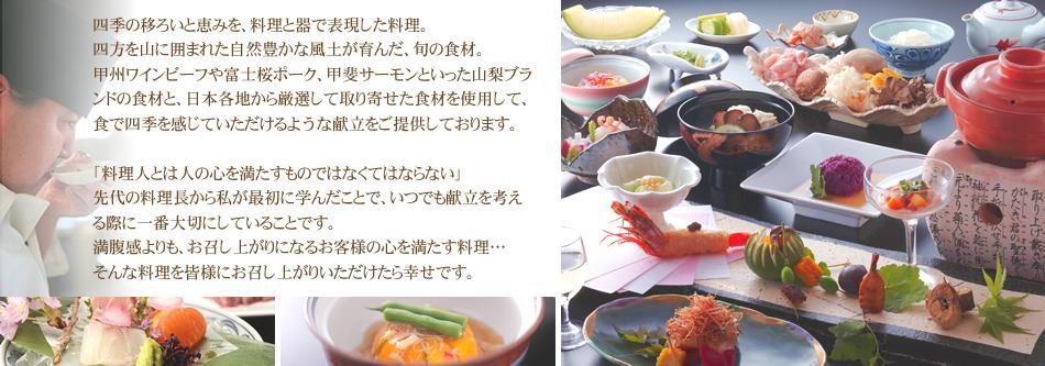 四季の移ろいと恵みを料理と器で表現したホテル春日居の創作和食会席