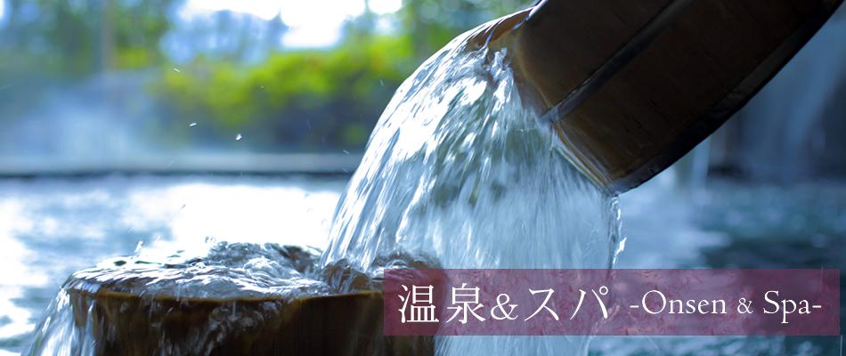 山梨県産ワインを楽しめるホテル ホテル春日居 温泉・スパで最高のリラクゼーションを