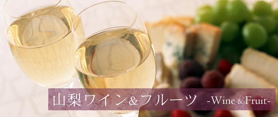 山梨県産ワインを楽しめるホテル ホテル春日居